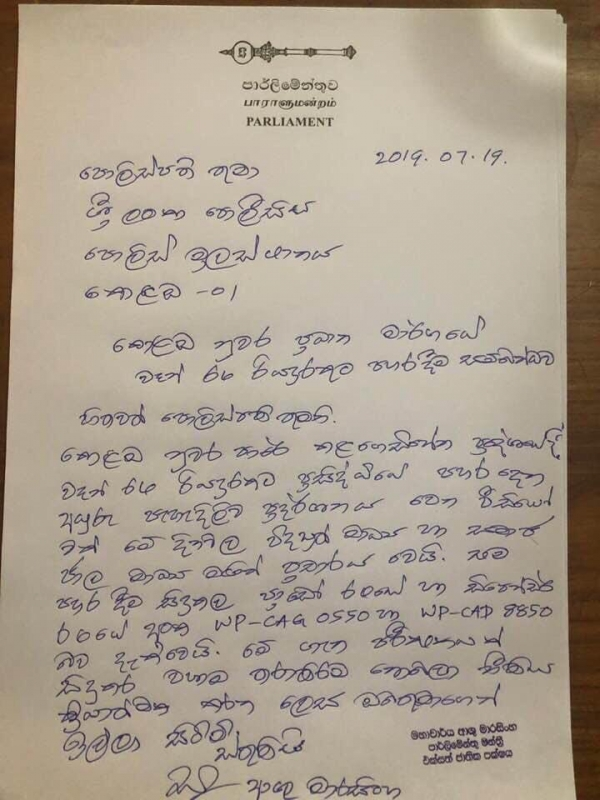 "UNP MP Writes To Acting IGP Urging Action On ""VIP Bodyguards"" Who Assaulted Van Driver: Defender Belongs To Maths Tutor Dinesh Amaratunga"