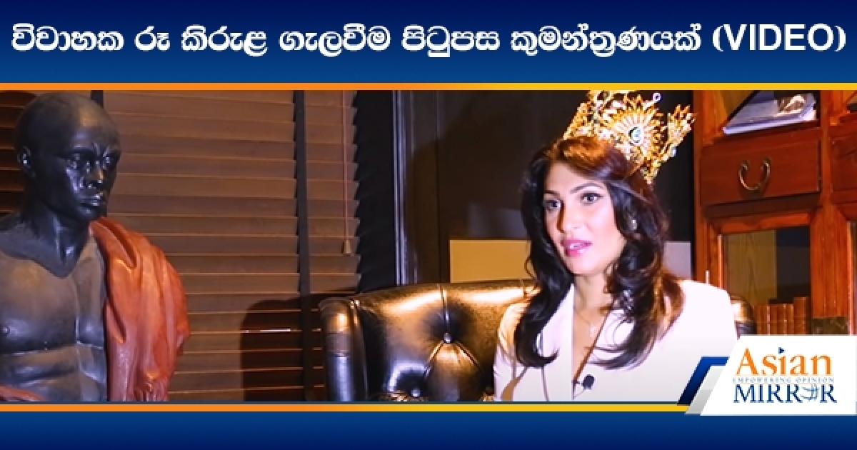 "[VIDEO] ""Mrs. Sri Lanka Fiasco A Pre-Planned Conspiracy And Many People Were Behind it"": Pushpika De Silva"