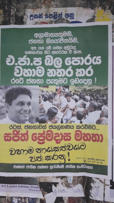 Organisation Seemingly Backed By Sajith Premadasa Launches Poster Campaign Calling For Leadership Change In UNP: Initiative Condemned By UNP