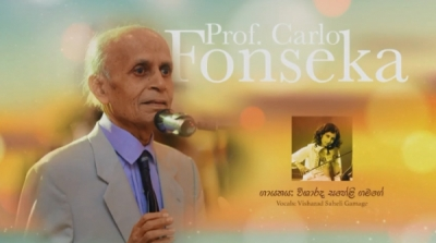 Saheli Gamage's Musical Tribute To Prof. Carlo Fonseka