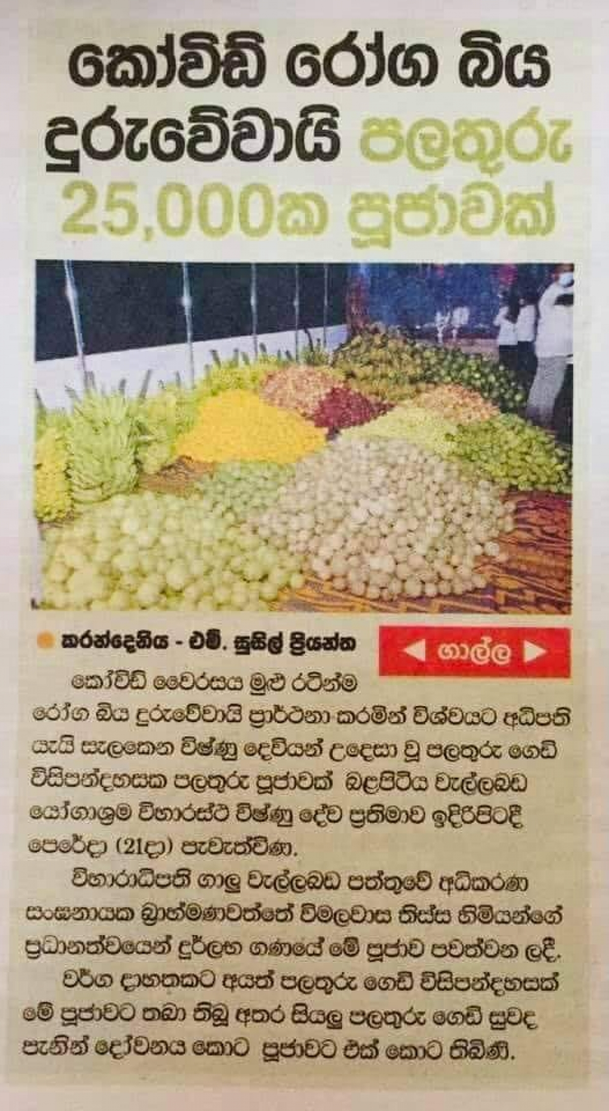 Massive Offering of 25,000 Fruits To Deities When Tens of Thousands In Colombo Suffering Without Food