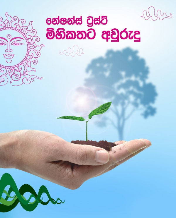 Nations Trust Bank celebrates this Sinhala and Tamil New Year with 'Mihikathata Avurudu'