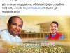Speaker's Birthday Wish For Minister Namal Rajapaksa Draws Criticism